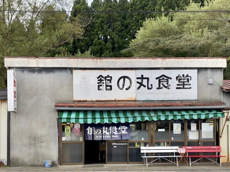 舘の丸食堂 たてのまるしょくどう 秋田県秋田市浜田 外観