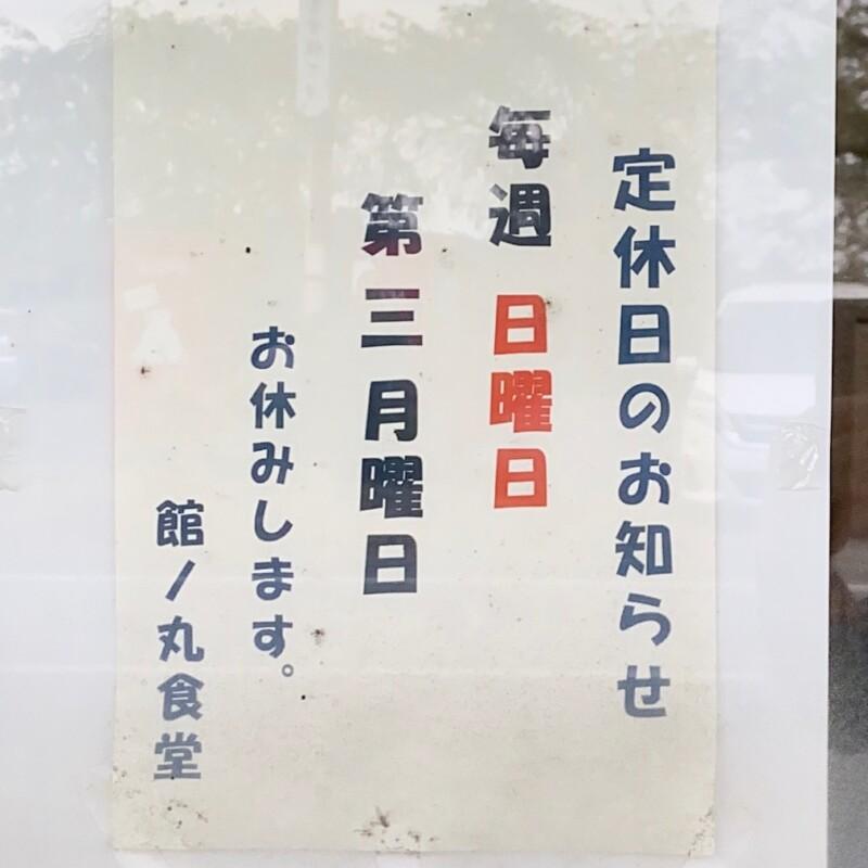 舘の丸食堂 たてのまるしょくどう 秋田県秋田市浜田 営業案内 定休日