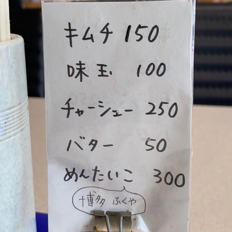 舘の丸食堂 たてのまるしょくどう 秋田県秋田市浜田 メニュー