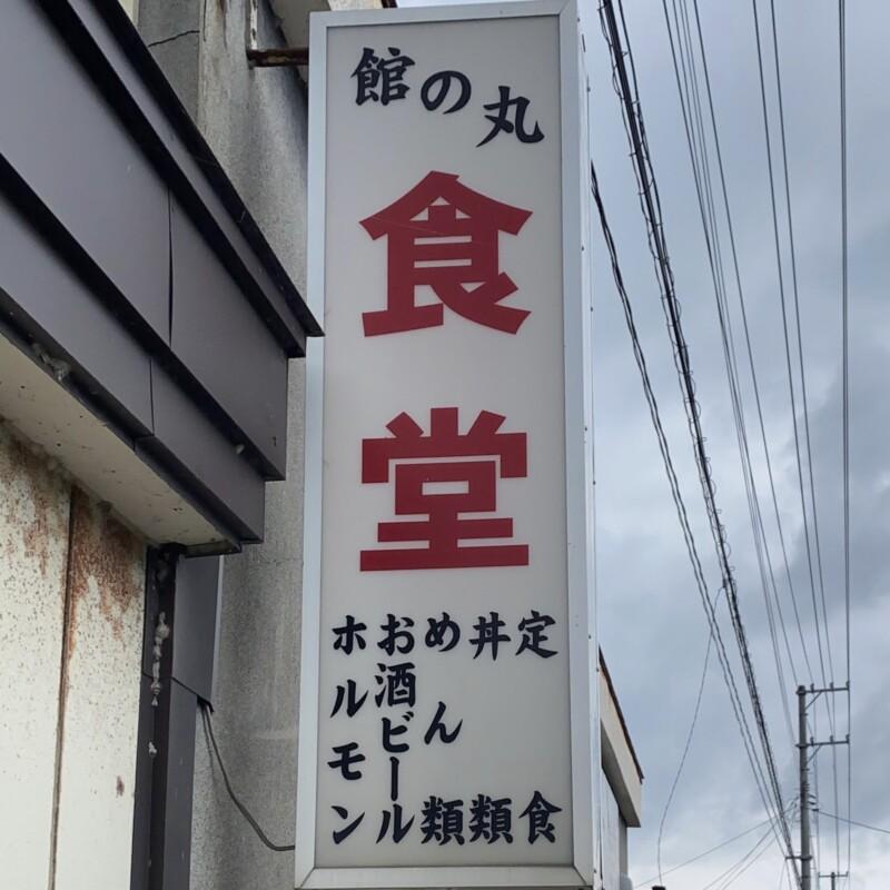 舘の丸食堂 たてのまるしょくどう 秋田県秋田市浜田 看板