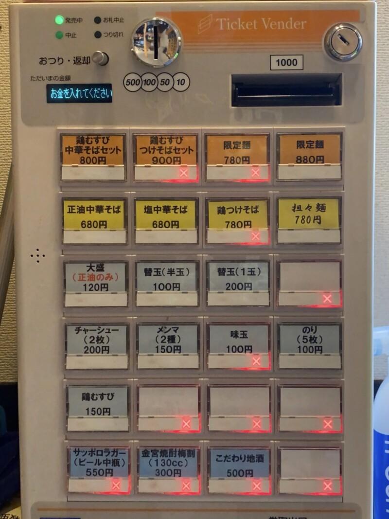中華そばde小松 秋田県大仙市大曲丸の内 券売機 メニュー