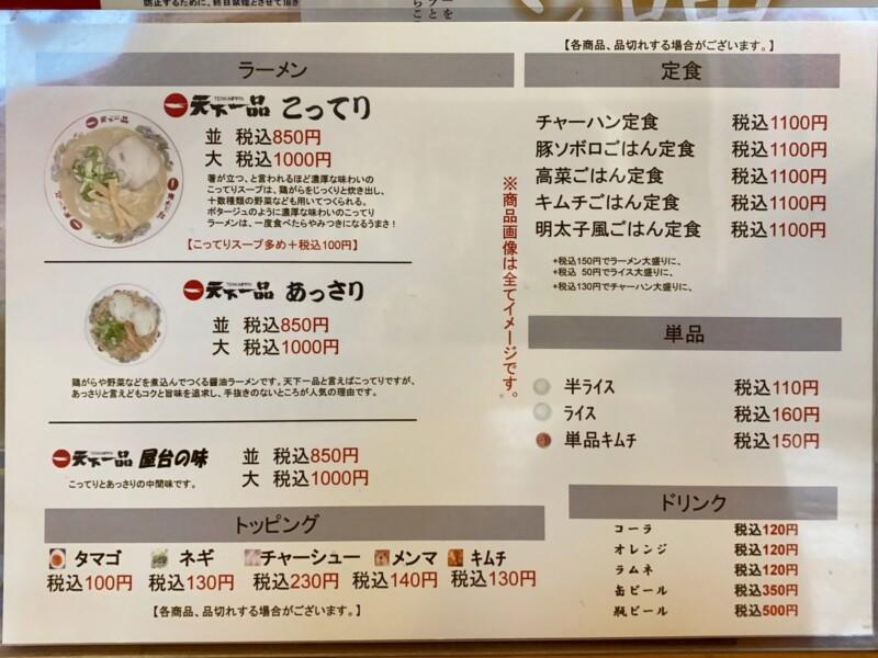 天下一品 大曲店 秋田県大仙市戸蒔 メニュー