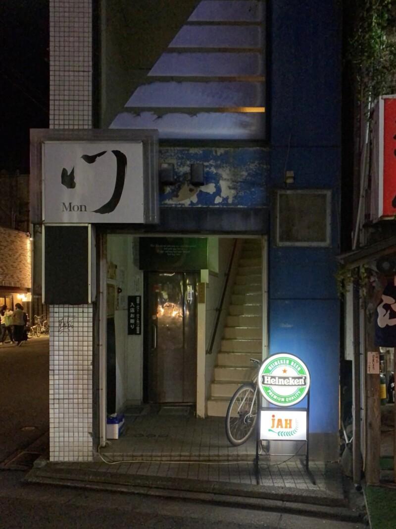 BAR JAH ジャー 秋田県秋田市大町 外観
