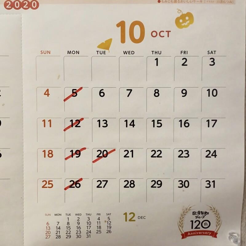 湯の台食堂 秋田県にかほ市象潟町横岡 営業カレンダー 定休日