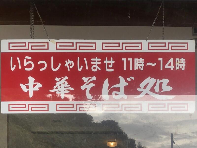 中華そば処 琴平荘 山形県鶴岡市三瀬己 営業時間 営業案内