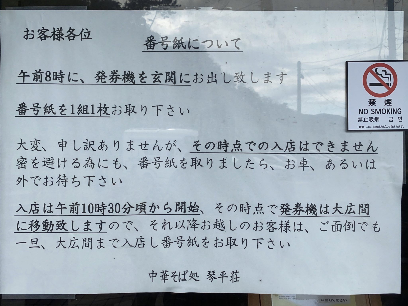 中華そば処 琴平荘 山形県鶴岡市三瀬己 番号紙 営業案内