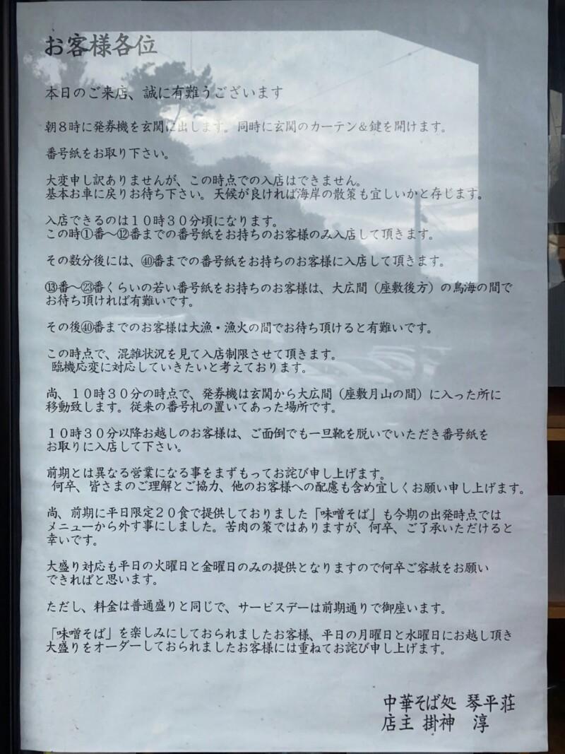 中華そば処 琴平荘 山形県鶴岡市三瀬己 お客様各位 営業案内 入店システム