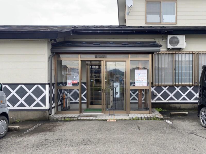食事処 能登 能登寿司 秋田県鹿角市十和田毛馬内 外観