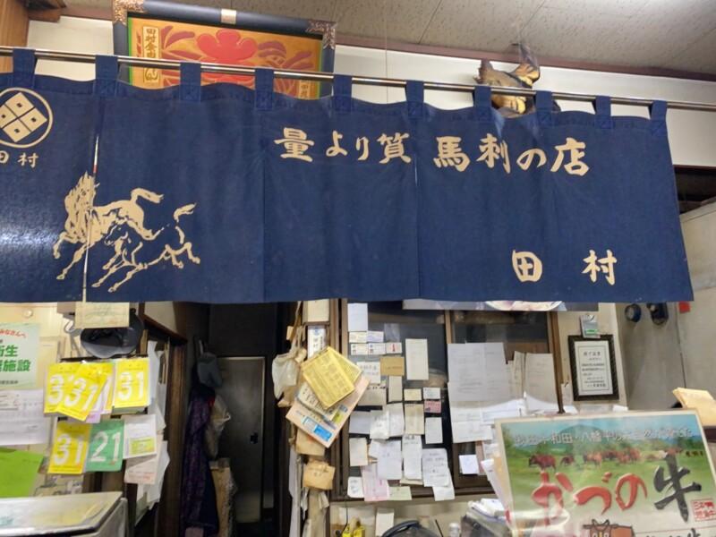 肉の田村 田村精肉店 秋田県鹿角市十和田大湯 馬刺し 馬肉