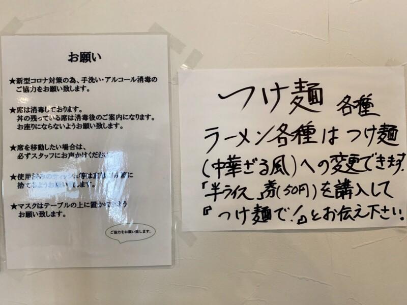 吟麺 今日華 ぎんめん きょうか 岩手県盛岡市本宮 メニュー