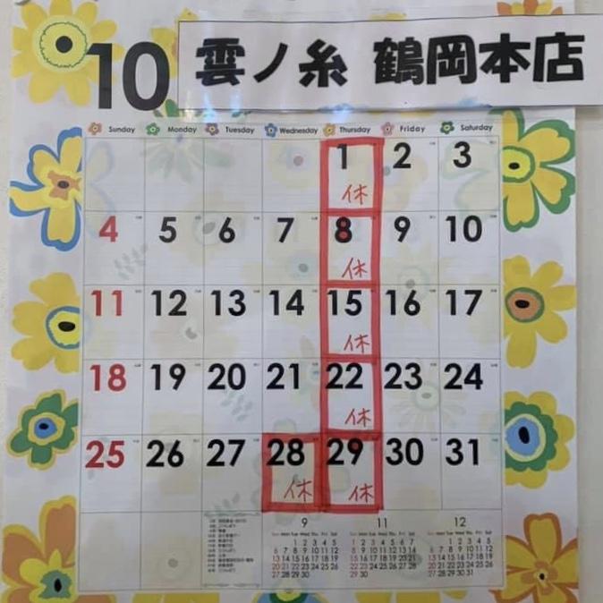中華そば 雲ノ糸 鶴岡本店 山形県鶴岡市道形町 営業カレンダー 定休日
