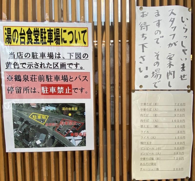 湯の台食堂 秋田県にかほ市象潟町横岡 駐車場案内