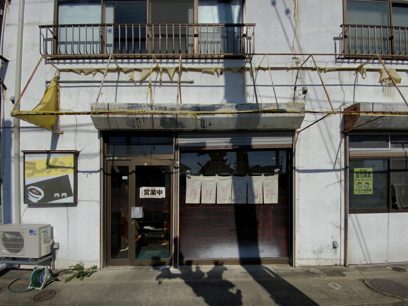 磯ラーメン丹丹 岩手県北上市大通り 外観