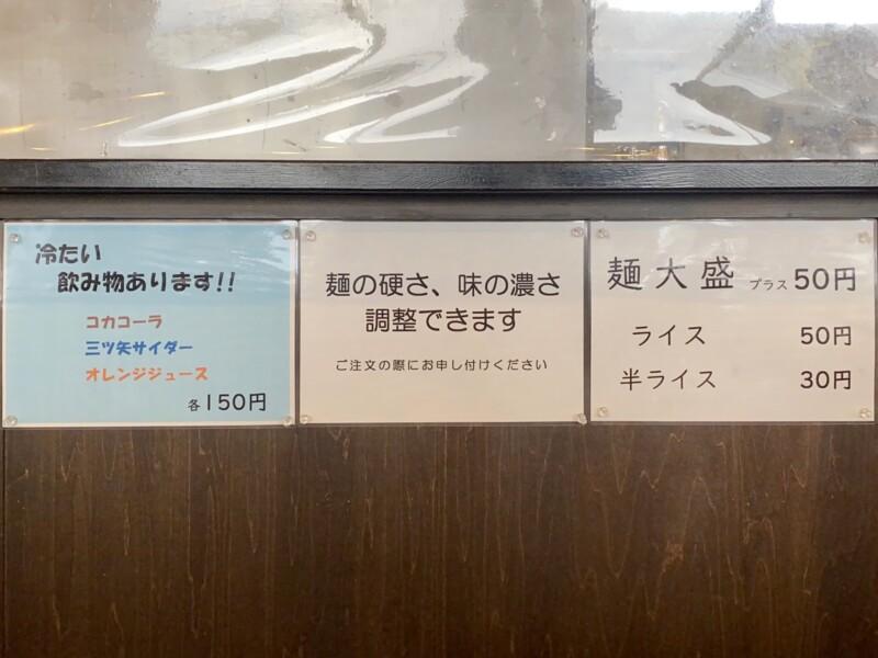 ラーメンショップ ヤンセン 岩手県北上市上江釣子 メニュー