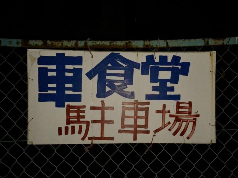 車食堂 岩手県花巻市石鳥谷町 店舗裏側 駐車場案内