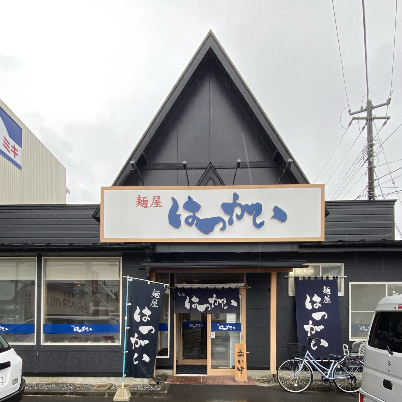 麺屋はつがい 北上店 岩手県北上市柳原町 外観