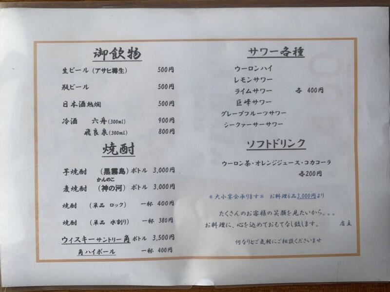 旨味や 扇のくら 秋田県秋田市新屋扇町 メニュー