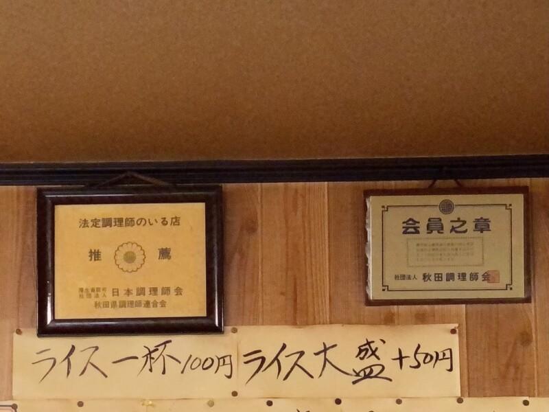天吉食堂 御食事処 天吉 てんきち 秋田県秋田市浜田 メニュー