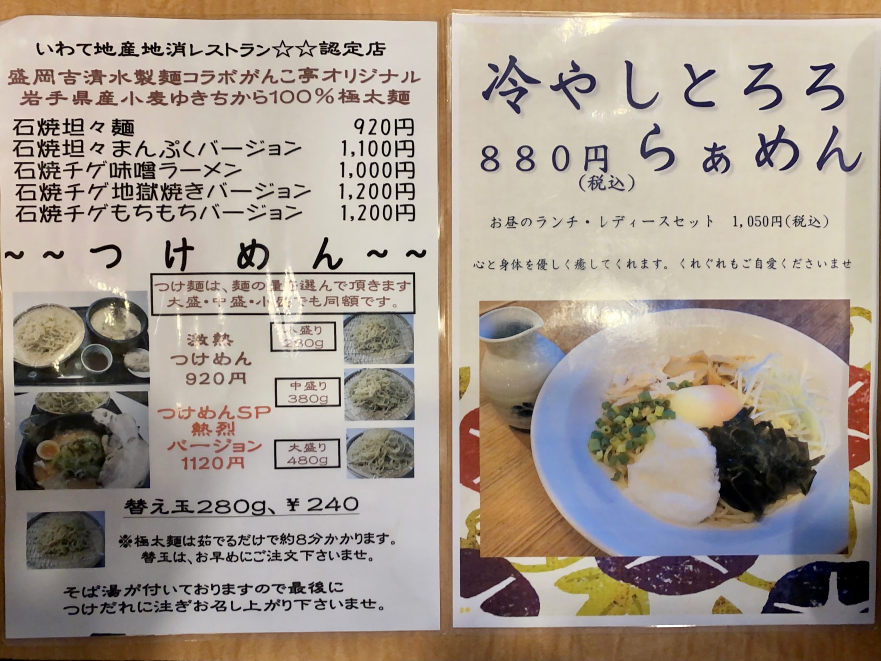 味噌家 がんこ亭 岩手県北上市村崎野 メニュー
