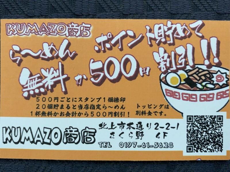 KUMAZO商店 くまぞう 岩手県北上市本通り ツインモールプラザ さくら野百貨店北上店 ポイントカード