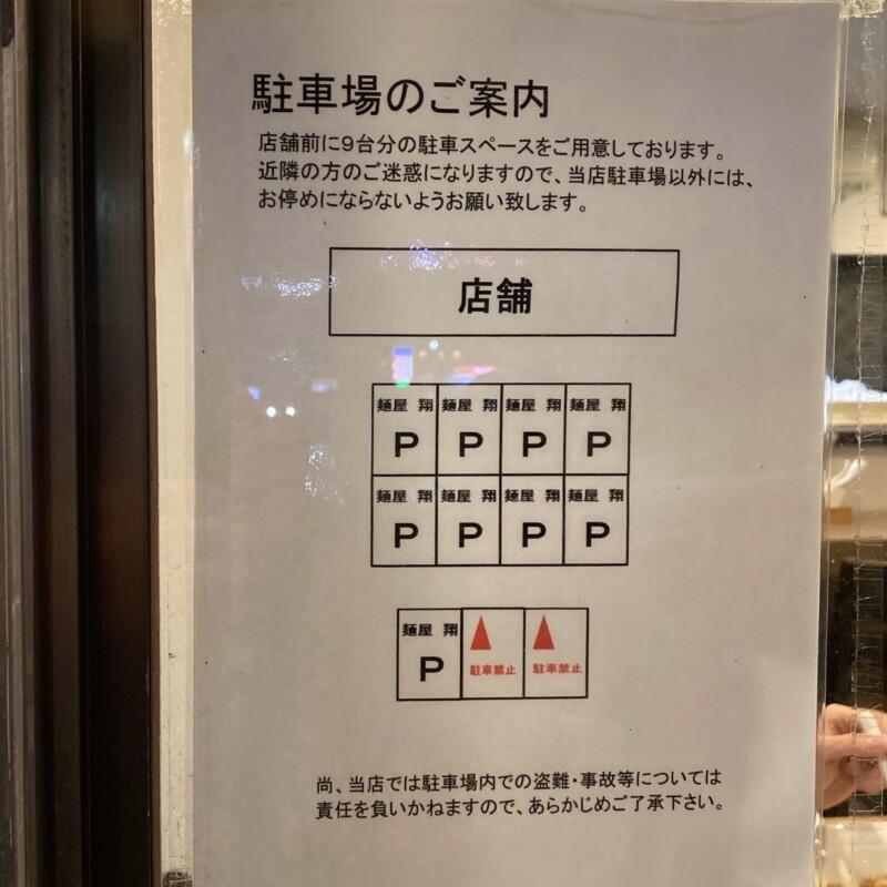 自家製麺 麺屋翔 宮城県仙台市宮城野区 東仙台 駐車場案内