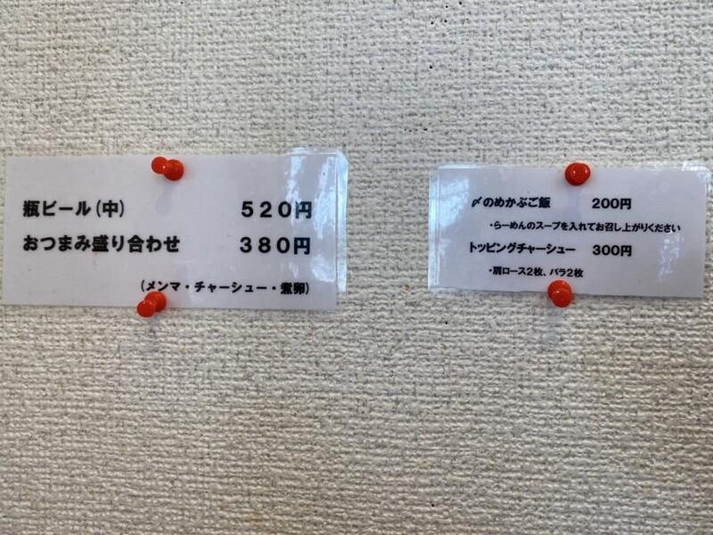 麺屋一丞 いちじょう 宮城県仙台市太白区郡山 メニュー