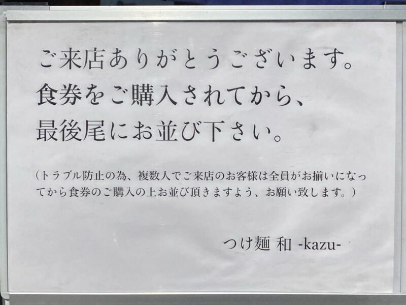 つけ麺 和-KAZU-(かず) 仙台広瀬通店 宮城県仙台市青葉区本町 営業案内 行列 並び方