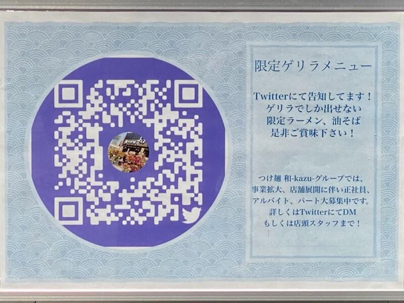 つけ麺 和-KAZU-(かず) 仙台広瀬通店 宮城県仙台市青葉区本町 限定情報