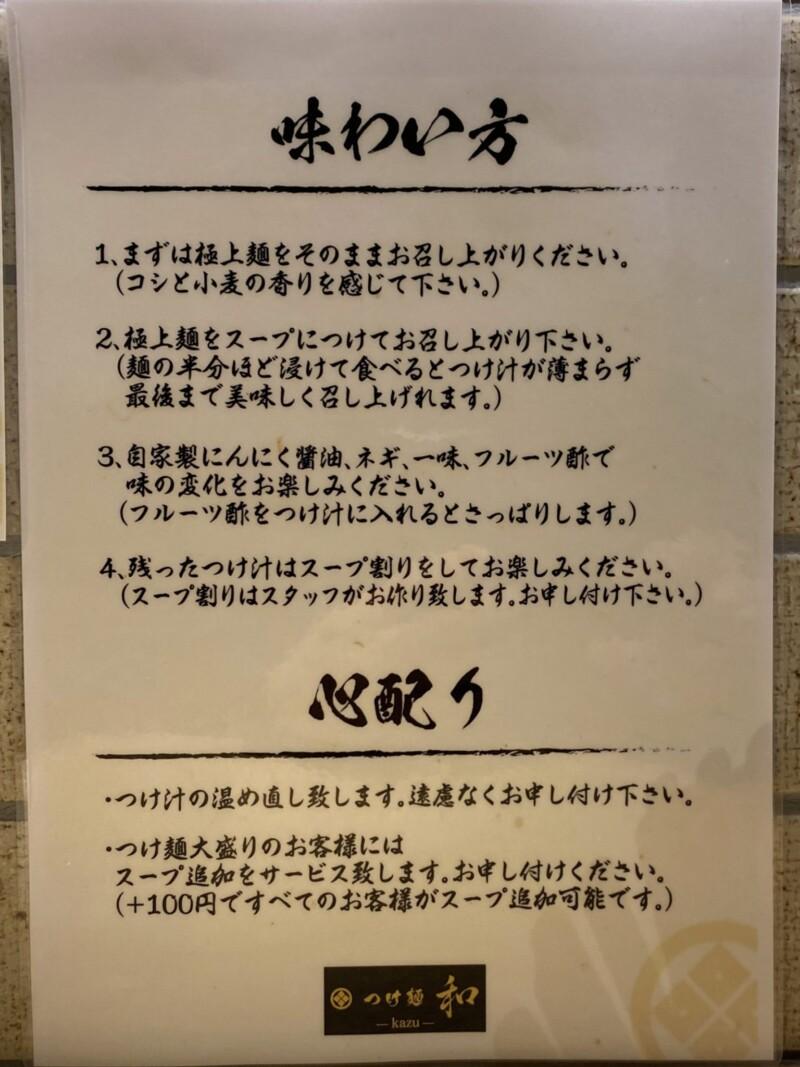 つけ麺 和-KAZU-(かず) 仙台広瀬通店 宮城県仙台市青葉区本町 メニュー