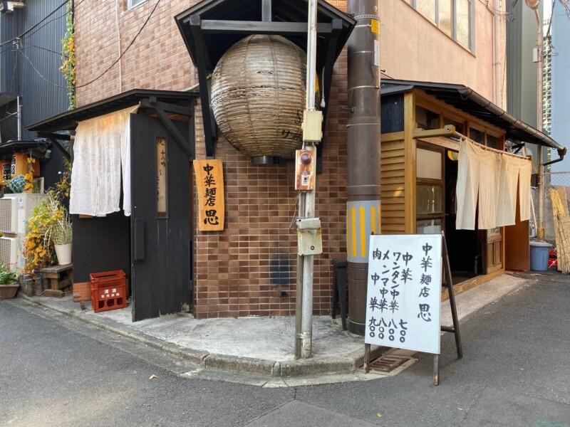 中華麺店 思 おも OMO 宮城県仙台市青葉区一番町 文化横丁 外観