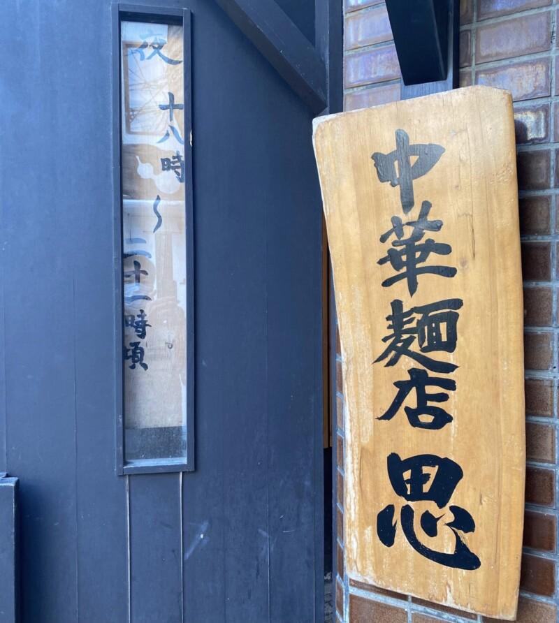 中華麺店 思 おも OMO 宮城県仙台市青葉区一番町 文化横丁 看板
