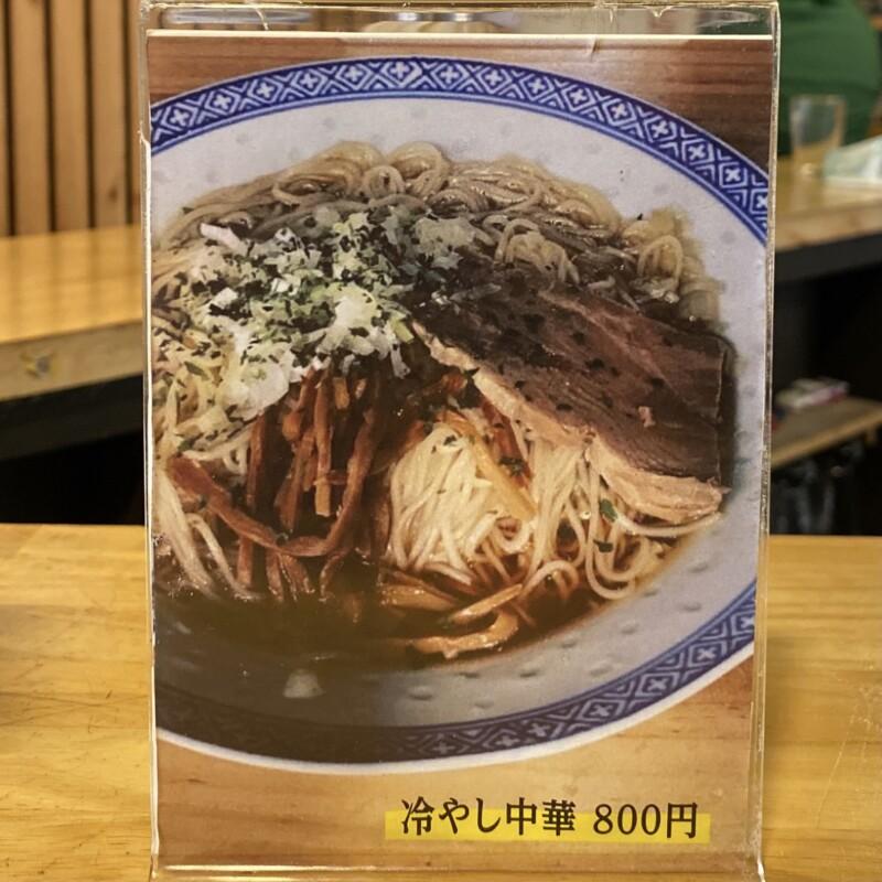 中華麺店 思 おも OMO 宮城県仙台市青葉区一番町 文化横丁 メニュー