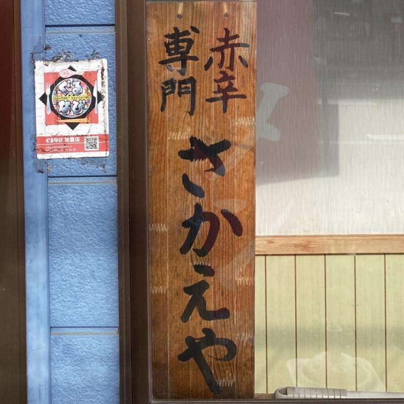 さかえや 満州ニララーメン 岩手県花巻市東和町 赤辛専門 看板