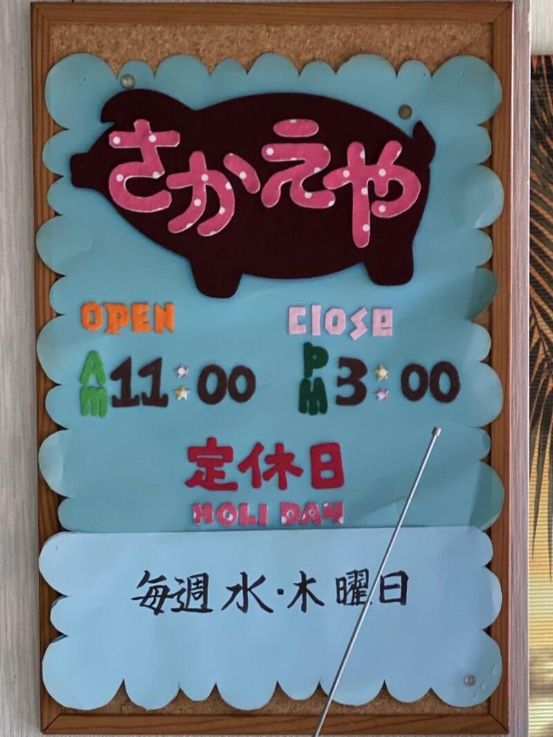 さかえや 満州ニララーメン 岩手県花巻市東和町 営業時間 営業案内 定休日