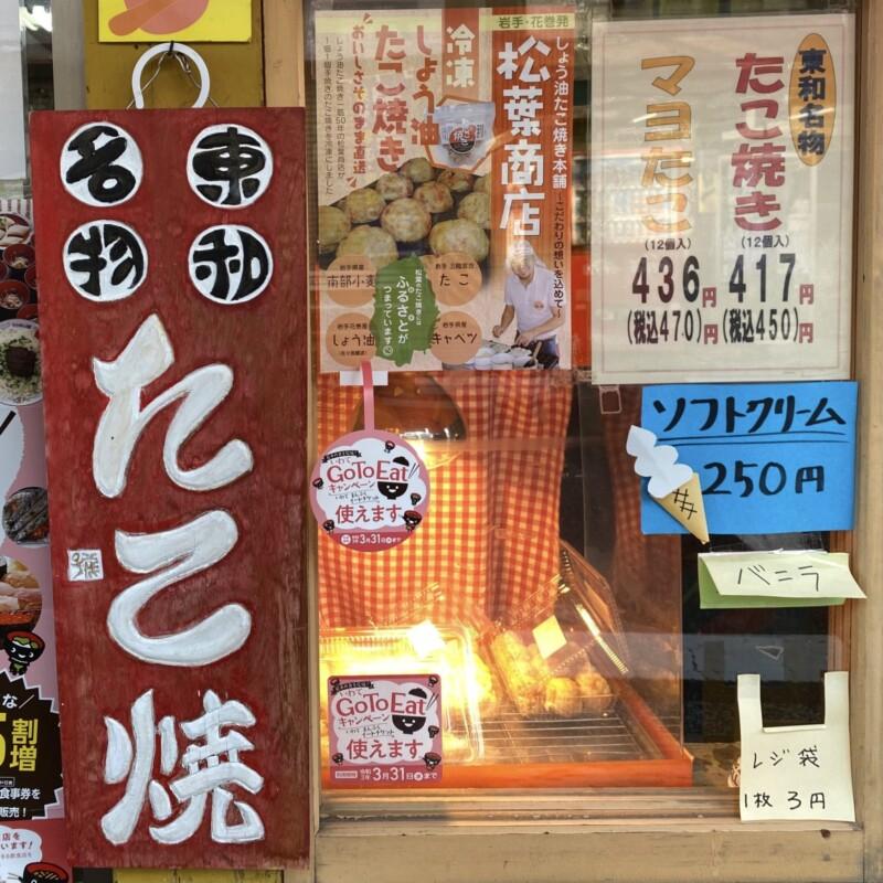 しょう油たこ焼き本舗 松葉商店本店 らーめん処 まつば 岩手県花巻市東和町土沢 看板 メニュー