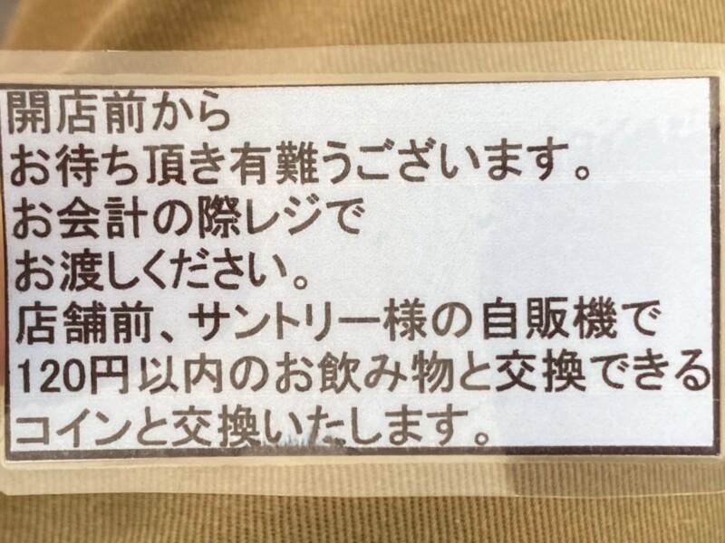 江釣子屋 えづりこや 岩手県北上市上江釣子 ドリンク無料サービス