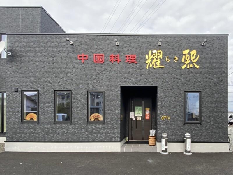 中国料理 耀熙 らき 你好 秋田県能代市西大瀬 外観
