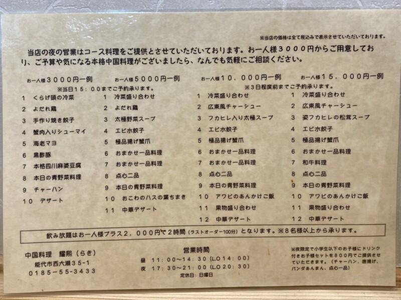 中国料理 耀熙 らき 你好 秋田県能代市西大瀬 メニュー