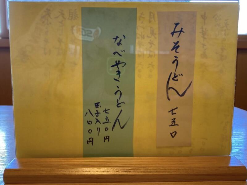 そば処 亀乃家 かめのや 青森県五所川原市上平井町 津軽百年食堂 メニュー
