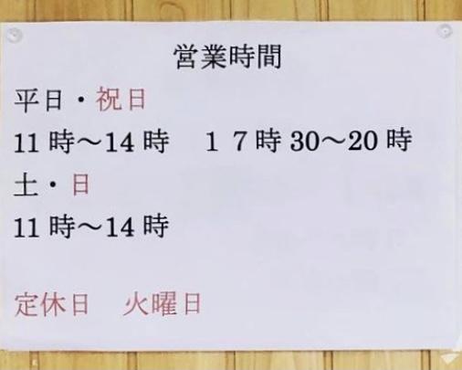 ラーメン太郎 山形県酒田市宮野浦 営業時間 営業案内 定休日