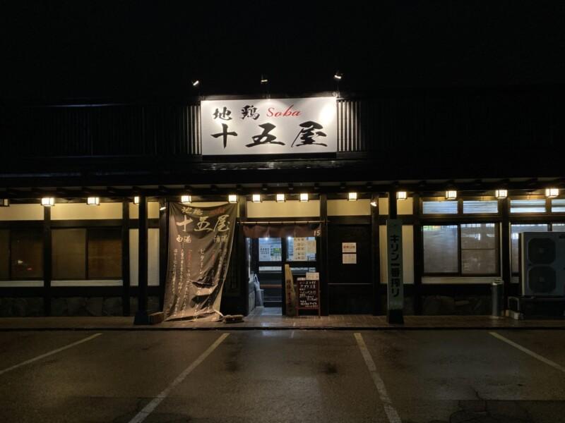 地鶏Soba 十五屋 じゅうごや 青森県弘前市田園 外観