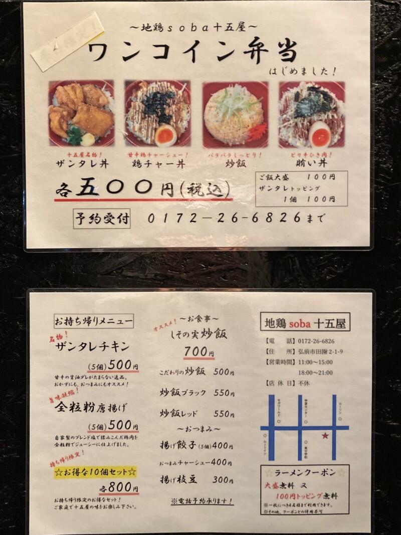 地鶏Soba 十五屋 じゅうごや 青森県弘前市田園 メニュー