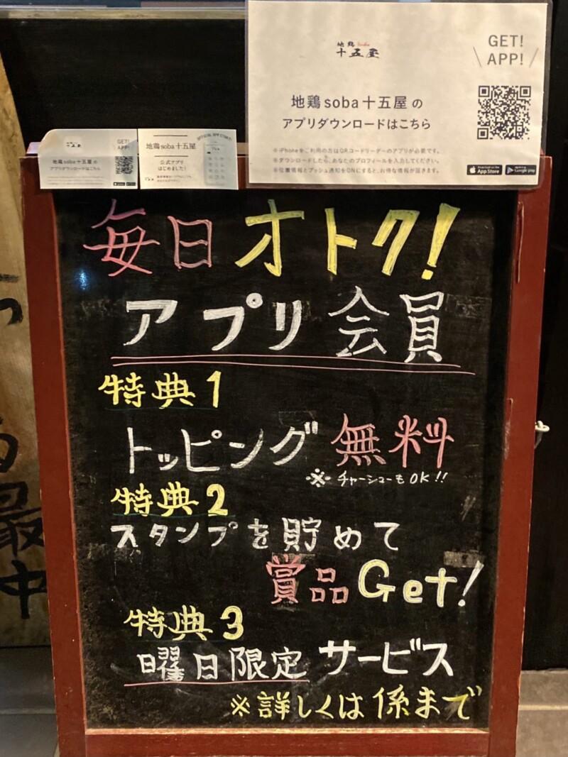 地鶏Soba 十五屋 じゅうごや 青森県弘前市田園 看板