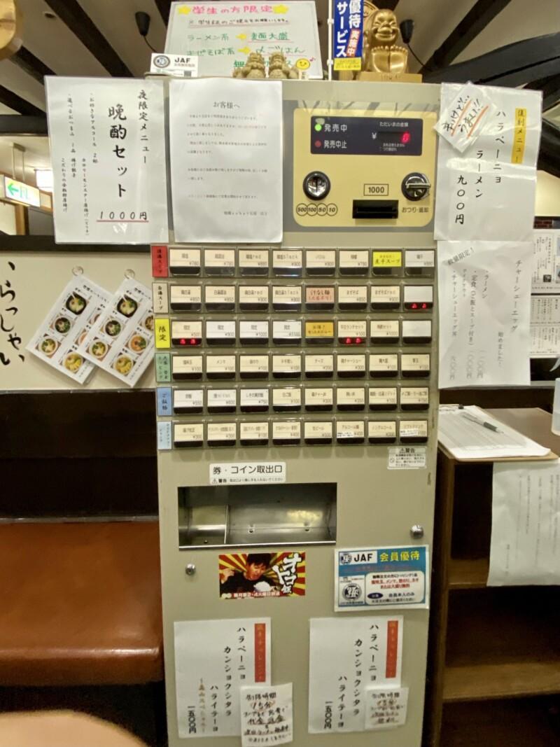 地鶏Soba 十五屋 じゅうごや 青森県弘前市田園 券売機 メニュー