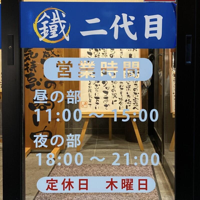 まる鐵二代目 まるてつにだいめ 青森県弘前市境関 営業時間 営業案内 定休日
