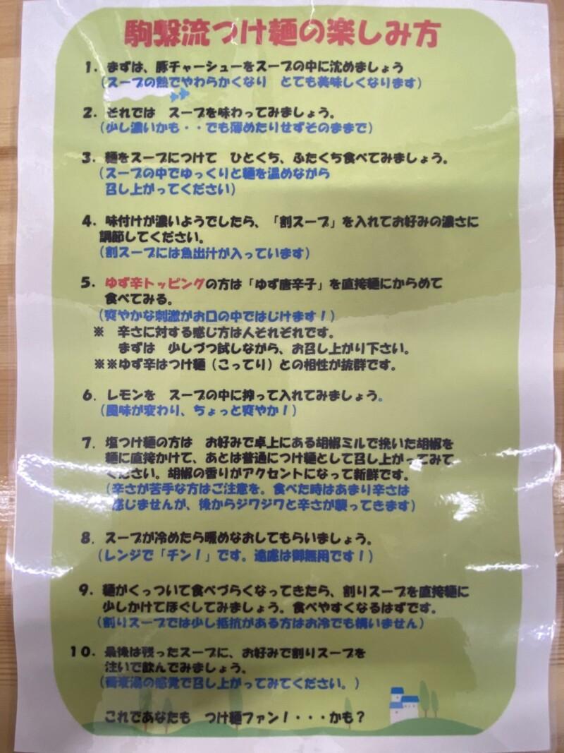 麺処 駒繋 こまつなぎ 青森県弘前市野田 メニュー
