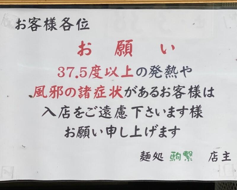 麺処 駒繋 こまつなぎ 青森県弘前市野田 営業案内