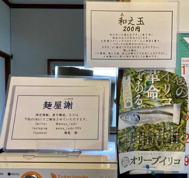 麺屋 謝 いやび 青森県南津軽郡藤崎町 メニュー