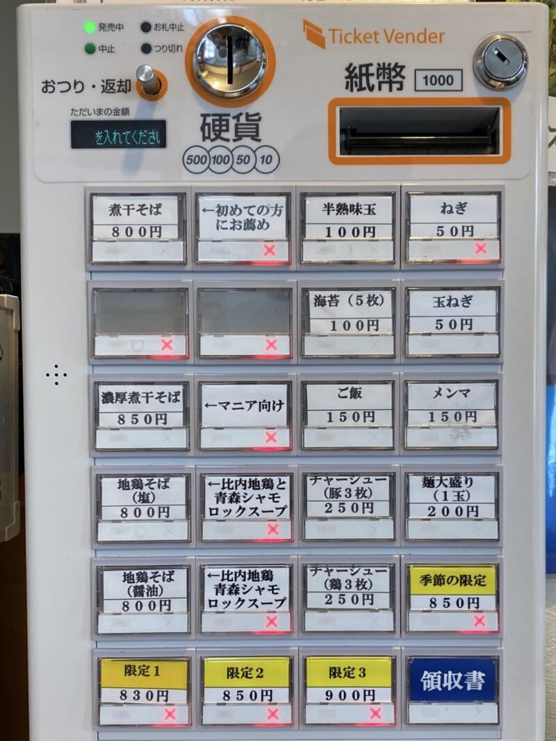 麺屋 謝 いやび 青森県南津軽郡藤崎町 券売機 メニュー