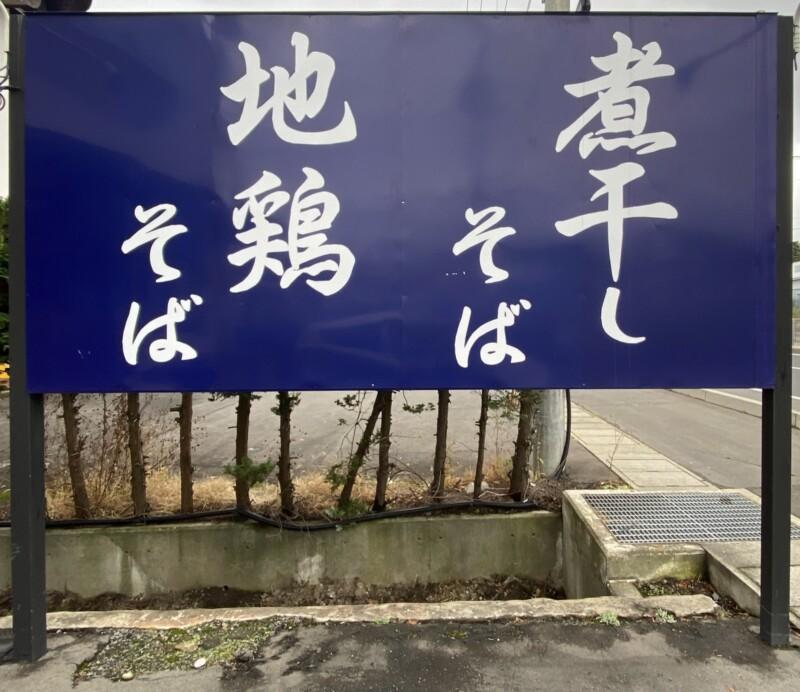 麺屋 謝 いやび 青森県南津軽郡藤崎町 看板